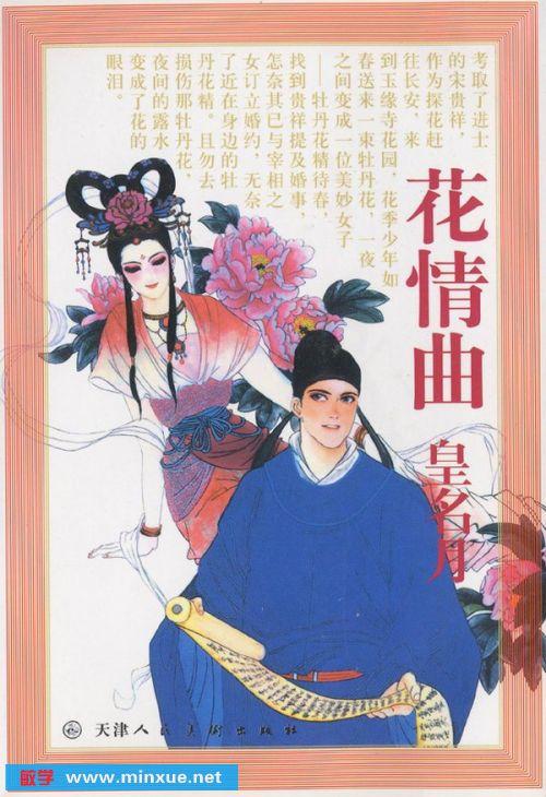 《黄土的旗帜下》;描绘朝鲜李朝社会的《李朝暗行记》;根据陈凯歌脚本