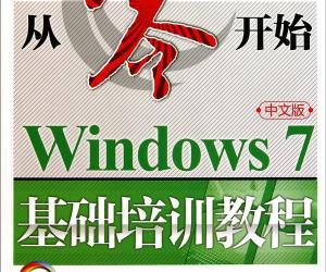 《从零开始:Windows7中文版基础培训教程》高清文字版[PDF]