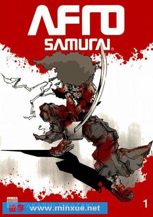 爆炸头武士 AfroSamurai