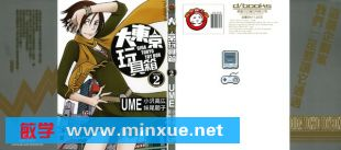 大东京玩具箱 UME 原动力 猴子