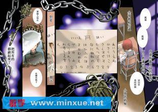 《漫画nightmare》[0114+番外完结]_学园_动a漫画漫画图片社会男图片
