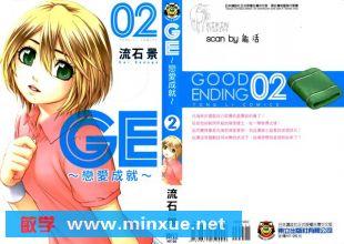 《GE~完结成就~》[2卷未恋爱][漫画]台湾先锋中文12漫画守望图片