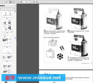 《铅笔素描基础入门》电子书[pdf]