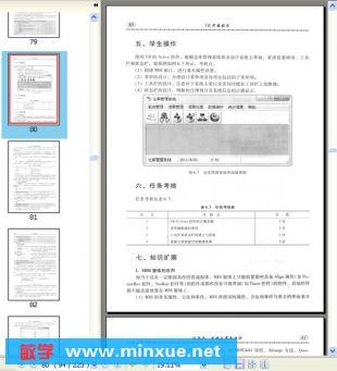 v开发技术电子书[pdf