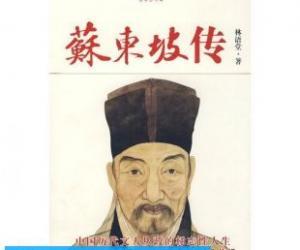 《苏东坡传》电子书[PDF]