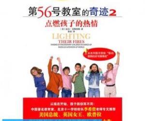 《第56号教室的奇迹2:点燃孩子的热情》电子书[PDF]