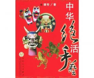 《中华绝活:手艺》彩图电子书[PDF]