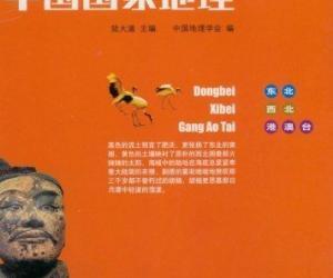 《中国国家地理:东北西北港澳台》全彩电子书[PDF]