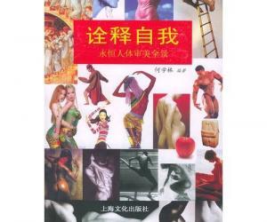 《诠释自我:永恒人体审美全景》彩图电子书[PDF]
