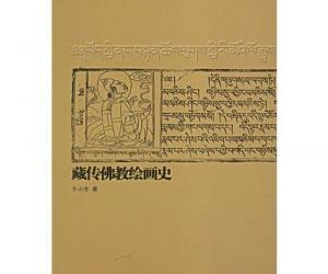 《藏传佛教绘画史》彩图电子书[PDF]
