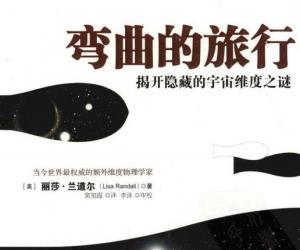 《弯曲的旅行:揭开隐藏的宇宙维度之谜》电子书[PDF]