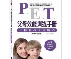《父母效能训练手册》电子书[PDF]