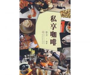《私享咖啡》全彩电子书[PDF]
