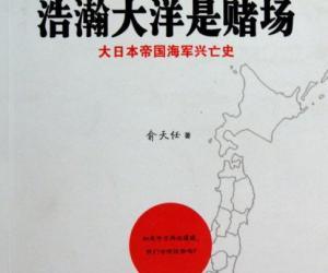 《浩瀚大洋是赌场:大日本帝国海军兴亡史》电子书[PDF]