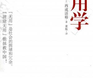 《无用学》电子书[PDF]