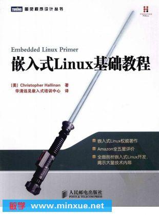 《嵌入式Linux基础教程》电子书[PDF] _ Unix/l