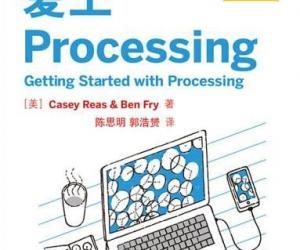 《爱上Processing》扫描版[PDF]