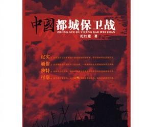 《中国都城保卫战》扫描版[PDF]