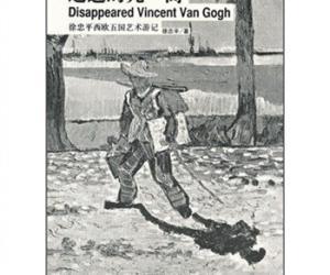 《远逝的梵·高-徐忠平西欧五国艺术游记》扫描版[PDF]