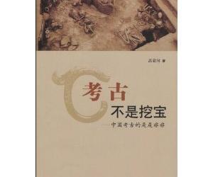 《考古不是挖宝:中国考古的是是非非》扫描版[PDF]