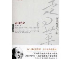 《走向革命-细说晚清七十年》扫描版[PDF]