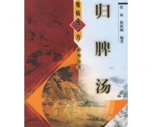 《难病奇方系列丛书:归脾汤》扫描版[PDF]