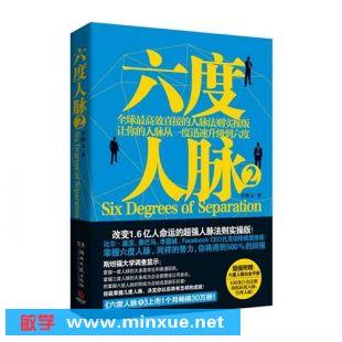 《六度人脉2》电子书[PDF]