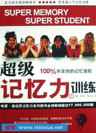 《超级记忆力训练Ⅰ》电子书[PDF]