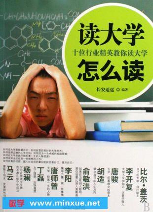 《读大学,怎么读》电子书[PDF]