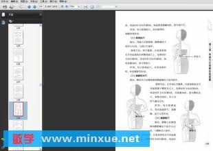 《办公室轻松保健一本通》电子书[PDF]
