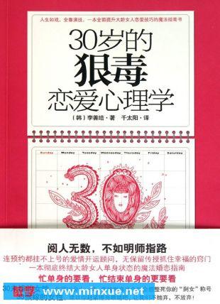 《30岁的狠毒恋爱心理学》电子书[PDF]