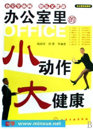 《办公室里的小动作大健康》电子书[PDF]