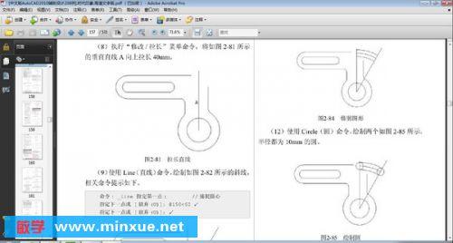 《中文版AutoCAD2010辅助设计208例》高清文字版[PDF]