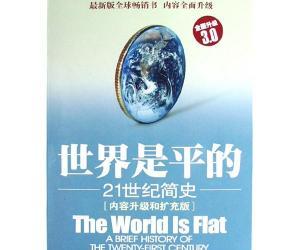 《世界是平的:21世纪简史》扫描版[PDF]
