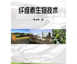 《纤维素生物技术》高清文字版[PDF]
