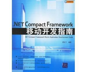 《.NETCompactFramework移动开发指南》高清文字版[PDF]