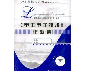 《电子技术作业集.西北工业大学网络学院》高清文字版[PDF]