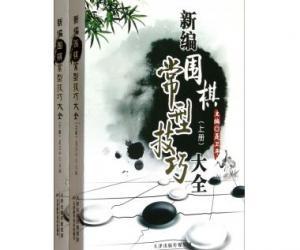 《新编围棋常型技巧大全(上下)》扫描版[PDF]