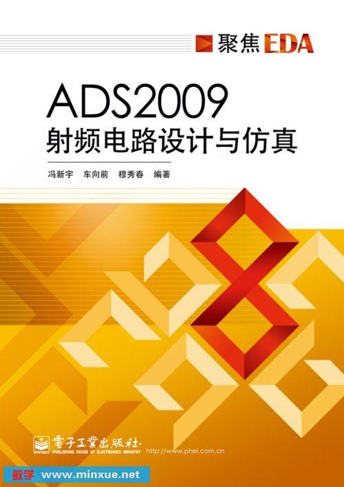 《ads2009射频电路设计与仿真》高清文字版[pdf]