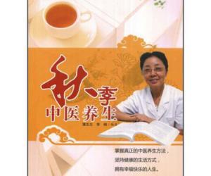 《秋季中医养生》扫描版[PDF]