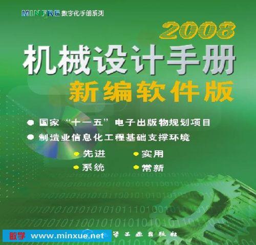 《机械设计手册 新编软件版2008》2008[iso] _ 应用