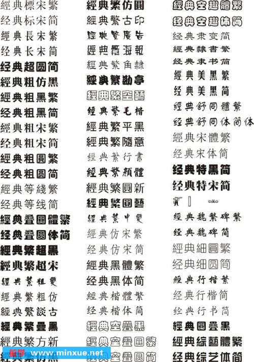 比方 d:中文字体艺术体可爱字体 英文字体手写体手写体1 这样
