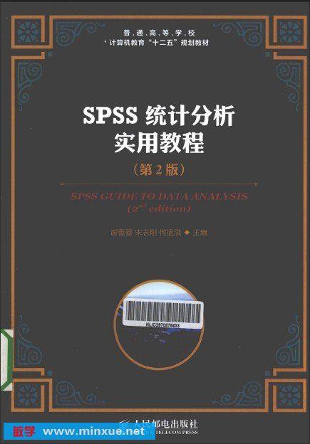 《spss统计分析实用教程(第2版)》电子书[pdf]