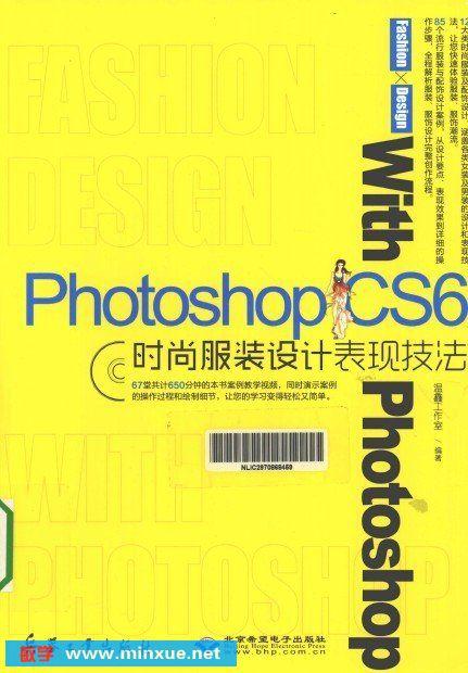 cs6时尚服装设计表现技法》全彩电子书