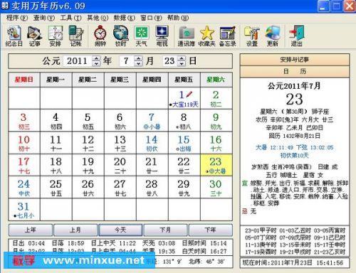 (2011/10/11):     1,可设置按每周起始日显示日历图片