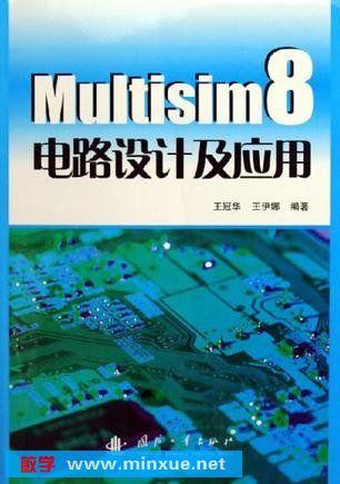 《multisim8电路设计及应用》高清文字版[pdf]