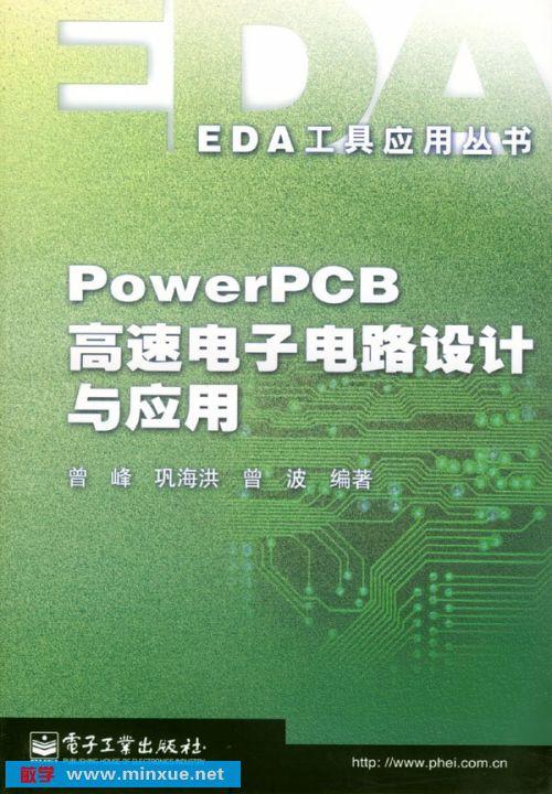 2 印刷电路板设计基础 第2章 powerpcb设计系统简介 2.