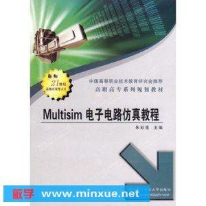 16 multisim的后处理器108 第5章 电路基础multisim仿真实验112 5.