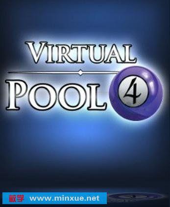 虚拟台球4  完整硬盘版 [402M]多种网盘资源[压缩包] Virtual Pool 4 full rip-RAS rar
