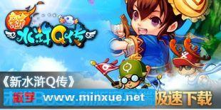 新水浒Q传 [安装包] Setup_Dhsh_Release_1 16 0_FS_121205_ty exe
